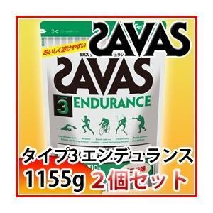 ザバス (SAVAS) プロテイン タイプ3 エンデュランス 55食分 1155g×2個セット|dietya