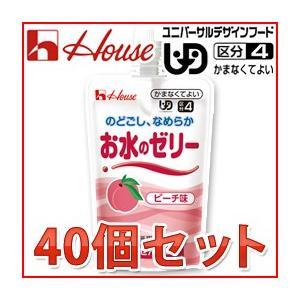 介護食品/区分4/嚥下障害/お水のゼリー ピーチ味 120g×40個(ハウス食品)|dietya
