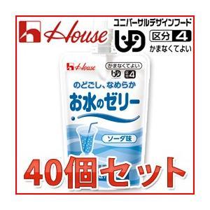介護食品/区分4/ゼリー食/お水のゼリー ソーダ味 120g×40個 (ハウス食品)|dietya