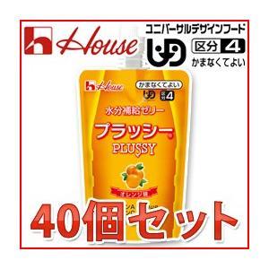 介護食/区分4/嚥下障害/水分補給ゼリー プラッシー オレンジ味 120g×40個 (1ケース)|dietya