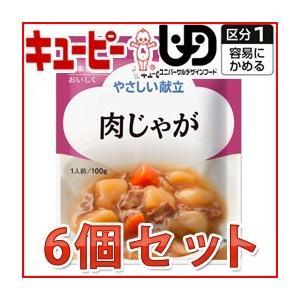 キューピー 介護食 区分1 / やさしい献立 肉じゃが 100g×6個セット|dietya