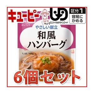 キューピー 介護食 区分1 / やさしい献立 和風ハンバーグ 100g×6個セット|dietya