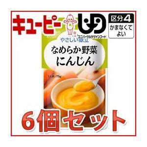 キューピー 介護食 区分4 / やさしい献立 なめらか野菜 にんじん 75g×6個セット|dietya