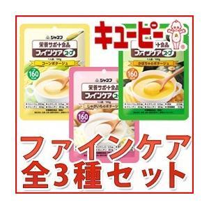 ジャネフ ファインケア ポタージュスープ 3種 まとめ買いセット|dietya