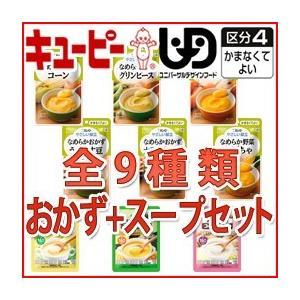キューピー 介護食 / やさしい献立 区分4 なめらかおかず と ジャネフ ファインケアスープのセット|dietya