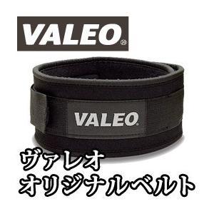 VALEO(ヴァレオ) オリジナル ベルト [ ウエイトリフティング ウエイトトレーニング ベルト ]|dietya