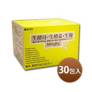 メタバイオ 生酵素・生酵母・生麹(2カプセル×30包入)|dietya