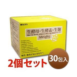 メタバイオ 生酵素・生酵母・生麹(2カプセル×30包入) 2個セット|dietya