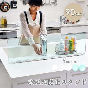 水はね防止 キッチン ガード スタンド アクリル 幅90cm|dietya