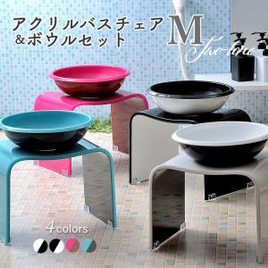 お風呂/椅子/洗面器/アクリル/ホワイト/ブラック/ツートン バスチェア & ボウル セット|dietya