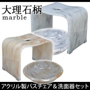 お風呂/椅子/洗面器/アクリル/マーブル/大理石風/バスチェア & ボウル セット|dietya