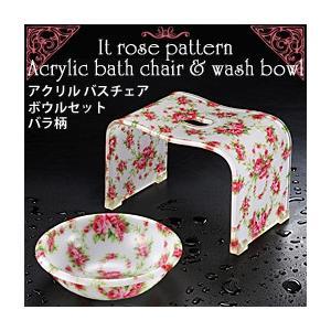 お風呂/椅子/アクリル/おしゃれ/アクリル バスチェア バラ柄  ボウルセット|dietya