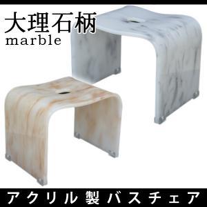 お風呂/椅子/洗面器/アクリル/マーブル/大理石風/バスチェアー|dietya