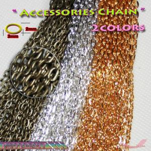 アズキチェーン 3mm×2mm幅 3colors アクセサリーチェーン 20cm単位での販売 different