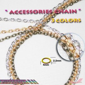 アズキチェーン 4mm×2.2mm幅 3colors アクセサリーパーツ 20cm単位での販売 different