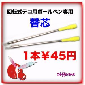 回転式ボールペン専用 替芯1本|different
