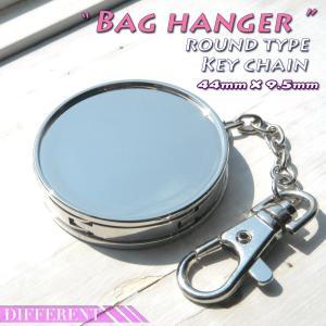 デコ素材 バッグハンガー 丸型  キーチェーン付   カラー : : シルバー   Type :: ...