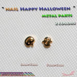 ハッピーハロウィン ネイル メタルパーツ ゴールド 2type different
