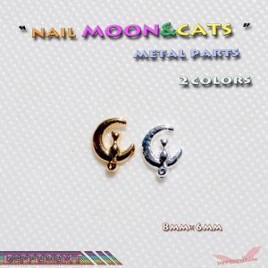 三日月とネコ 黄昏 Moon&Cats ネイル メタルパーツ|different