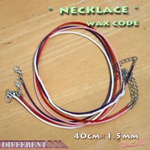 ネックレス ポリエステル アクセサリー材料 40cm unisex ワックスコード|different
