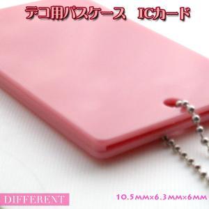 パスケース ピンク ICカードハードケース 激安デコ素材|different