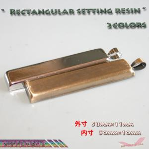 レクタンギュラー セッティング台 レジン グルーデコに 2colors|different