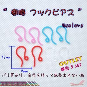 【アウトレット】樹脂 フィッシュ フック ピアス アクセサリー ピアスパーツ 5ペア