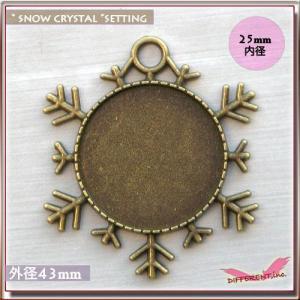 【アウトレット】雪の結晶 セッティング台 43m外径 25mm内径在庫処分 different