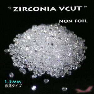 ジルコニア Vcut ストーン 1.5mm 非箔タイプ 5粒 ネイルデコに different