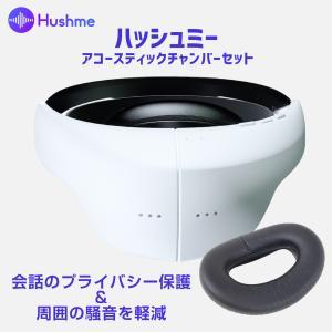Hushme ハッシュミー 会話のプライバシーを保護し騒音の影響を軽減するパーソナルアコースティックデバイス 交換用アコースティックチャンバーのセット!|digi-coordi