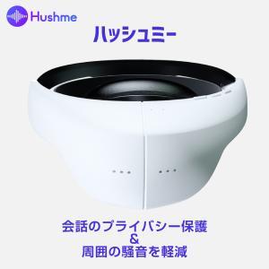 Hushme ハッシュミー 会話のプライバシーを保護し、騒音の影響を軽減するパーソナルアコースティックデバイス 在宅支援 リモートワーク支援|digi-coordi