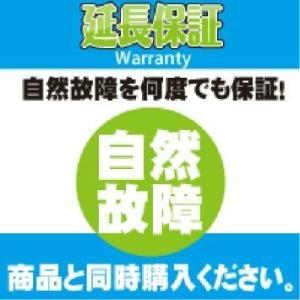デジスタイル購入者限定/ 5年 延長保証 購入金額2,000〜10,499円(税込)の商品対象|digi-style