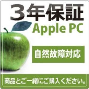 デジスタイル購入者限定/ Apple 3年 延長保証 購入金額120,001円~160,000円(税込)の商品対象|digi-style