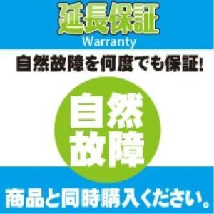 デジスタイル購入者限定/ 5年 延長保証 購入金額10,500円〜40,000円(税込)の商品対象|digi-style