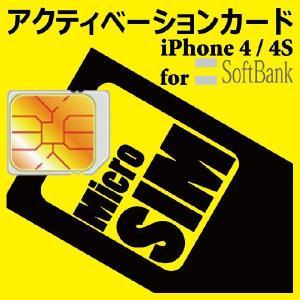 SoftBank アクティベーションカード for iPho...