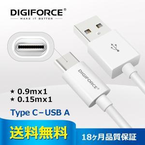 【CB-AC015W/CB-AC09W】DIGIFORCE Type C USB 2.0ケーブル Samsung Galaxy S10 / S9 / S9+ / S8 / S8+、Xperiaその他Android各種、Type C端子を備えた機器対応|digiforce