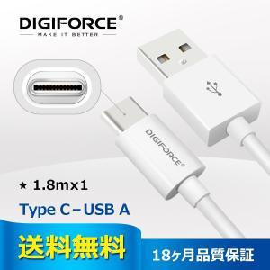 【CB-AC18W】DIGIFORCE Type C USB 2.0ケーブル Samsung Galaxy S10 / S9 / S9+ / S8 / S8+、Xperiaその他Android各種、Type C端子を備えた機器対応 1.8mx1|digiforce