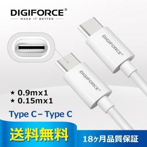 【CB-CC015W/CB-CC09W】DIGIFORCE Type C to Type C ケーブル 急速充電 データ転送対応 Type C端子を備えた機器に対応|digiforce