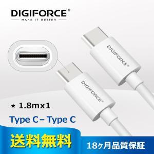 【CB-CC18W】DIGIFORCE Type C to Type C ケーブル 急速充電 データ転送対応 Type C端子を備えた機器に対応 1.8mx1|digiforce