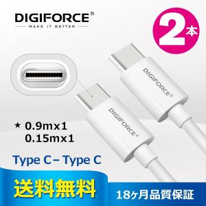 【CB-CC2M】DIGIFORCE Type C to Type C ケーブル【2本セット】 急速充電 データ転送対応 Type C端子を備えた機器に対応 0.15mx1 0.9mx1|digiforce
