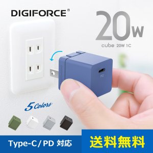 20W USB 充電器  for iPhone Type-C PD USB-C 急速充電器 ACアダプタ 電源アダプタ 軽量 折畳式 スマホ Android PSE認証済 コンパクト 軽量 デジフォース digiforce