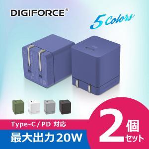 【2個セット】20W PD 充電器  for iPhone Type-C USB-C 急速充電器 ACアダプタ 電源アダプタ 軽量 折畳 スマホ Android PSE認証済 コンパクト 軽量 digiforce