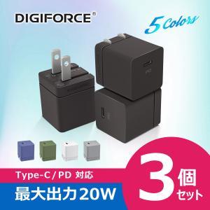 【3個セット】20W PD 充電器  for iPhone Type-C USB-C 急速充電器 ACアダプタ 電源アダプタ 軽量 折畳 スマホ Android PSE認証済 コンパクト 軽量 digiforce
