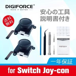 DIGIFORCE スイッチ 修理セット switch joy-con スティック 交換 ジョイコン修理パーツ for Nintendo Switch Joy-con (L)/(R) digiforce