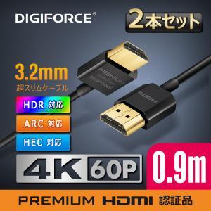 【2本セット】HDMI ケーブル 超スリムタイプ 4K対応 プレミアム PREMIUM HDMI 認証取得 4K/60P 18Gbps HDR ARC HEC 対応 0.9m(約1m) digiforce