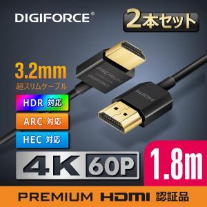 【2本セット】HDMI ケーブル 超スリムタイプ 4K対応 プレミアム PREMIUM HDMI 認証取得 4K/60P 18Gbps HDR ARC HEC 対応 1.8m(約2m) digiforce