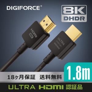 DIGIFORCE 8K ウルトラハイスピード hdmi ケーブル HDMI 2.1規格認証品 スリム 8K(60Hz) 4K(120Hz) 48Gbps  1.8m(約2m) digiforce
