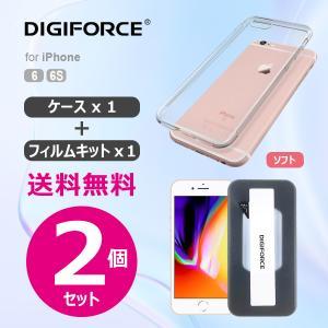 【2点セット】DIGIFORCE ソフトクリアケース + 強化ガラスフィルムキット  for iPhone 6/6s digiforce