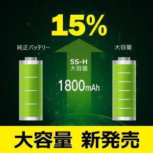 iPhone 大容量バッテリー 交換 for iPhone 5s DIGIFORCE 工具・説明書付き|digiforce|02