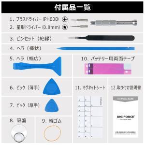 iPhone 大容量バッテリー 交換 for iPhone 5s DIGIFORCE 工具・説明書付き|digiforce|03